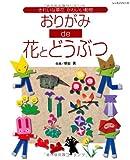 おりがみde花とどうぶつ―きれいな草花かわいい動物 (レッスンシリーズ)