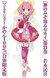 神のみぞ知るセカイ 21 マジカル☆スターかのん100%コミックス付 (少年サンデーコミックス)