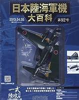 日本陸海軍機大百科 2013年 4/3号 [分冊百科]