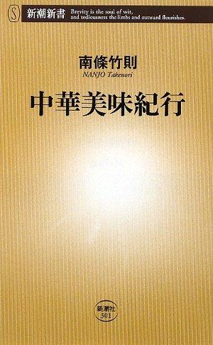 中華美味紀行 (新潮新書)の詳細を見る