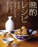 晩酌レシピ―飲み屋の「お母さん」が作る、体にやさしいおそうざい (ORANGE PAGE BOOKS)