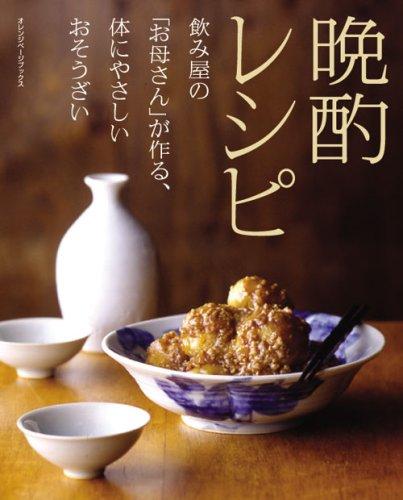 晩酌レシピ—飲み屋の「お母さん」が作る、体にやさしいおそうざい (ORANGE PAGE BOOKS)
