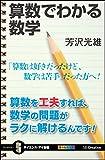 SBクリエイティブ 芳沢 光雄 算数でわかる数学 (サイエンス・アイ新書)の画像