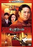 愛と欲望の街/上海セレナーデ [DVD]