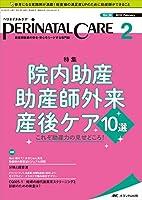 ペリネイタルケア 2019年2月号(第38巻2号)