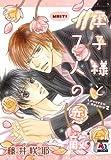 王子様と7人の恋敵 ~Lovers Royale2~(アクアコミックス)