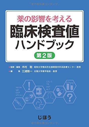 臨床検査値ハンドブック―薬の影響を考える 第2版の詳細を見る