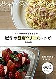 魔法の豆腐クリームレシピ: 豆腐と調味料を混ぜるだけ!  たっぷり食べても罪悪感ゼロ!