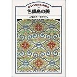 色鍋島の美 (岩波グラフィックス (31))