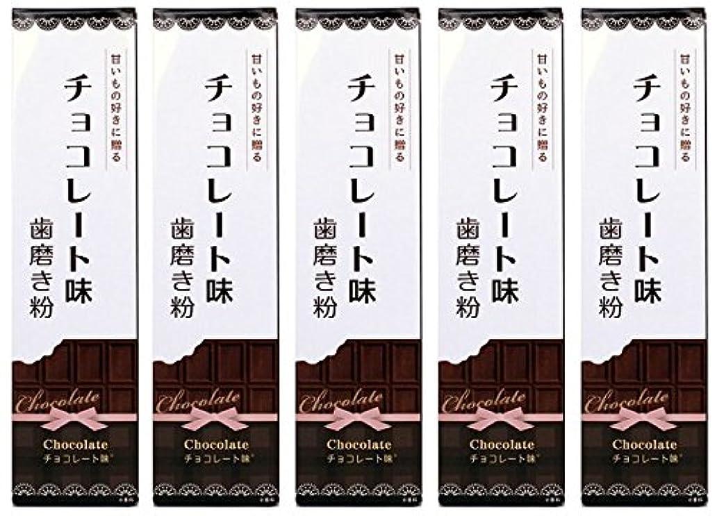 ジョージエリオットさわやか弱めるSWEETS 歯磨き粉 チョコレート味 70g (5本)
