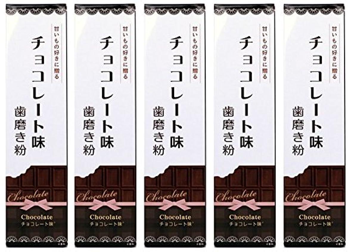 延ばす検出する浸漬SWEETS 歯磨き粉 チョコレート味 70g (5本)