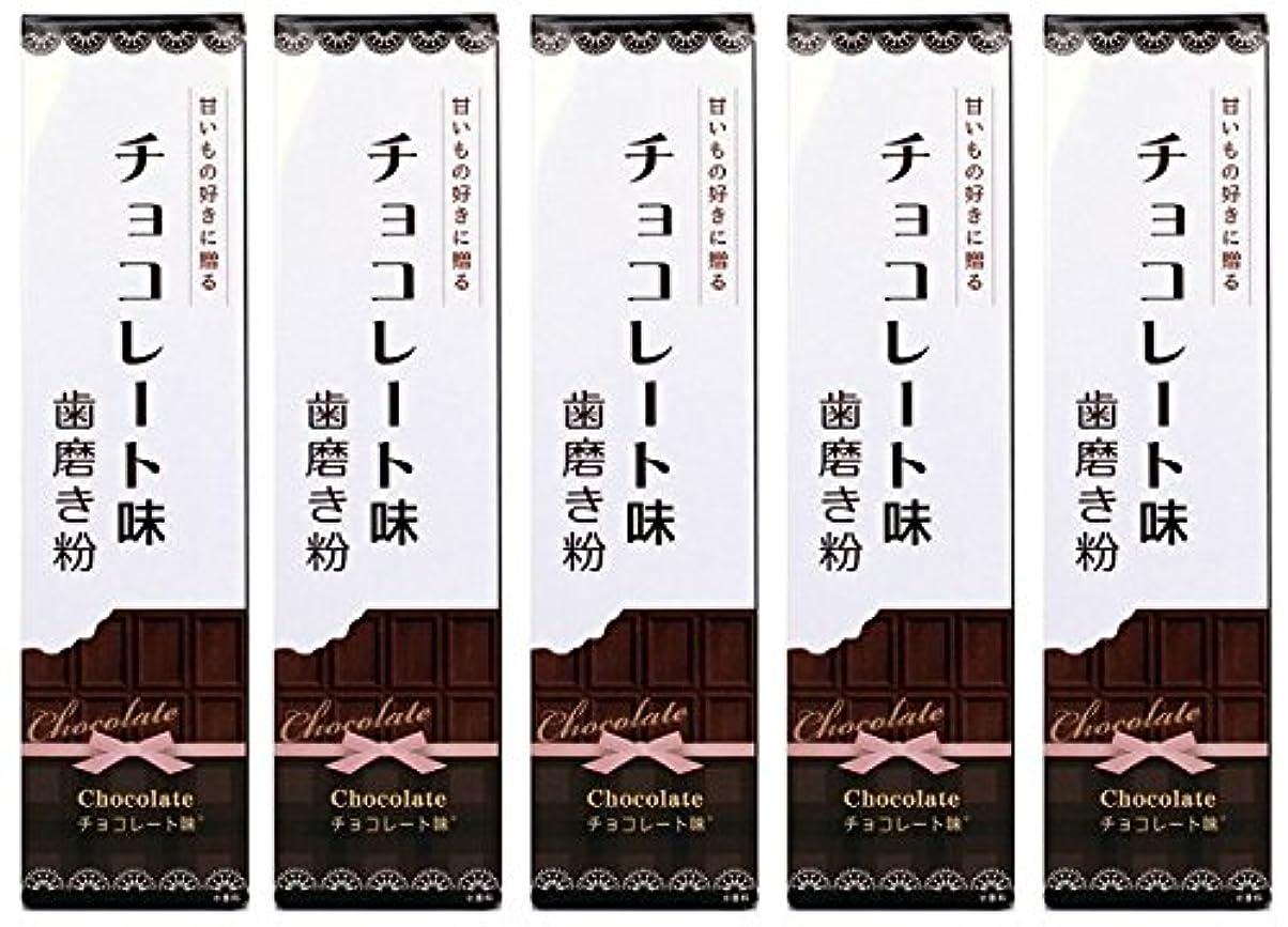 宣言する積極的にビタミンSWEETS 歯磨き粉 チョコレート味 70g (5本)