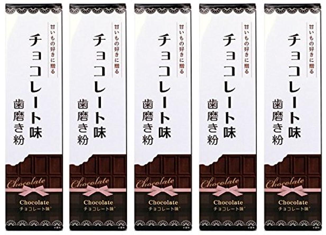 いまブロンズ珍味SWEETS 歯磨き粉 チョコレート味 70g (5本)