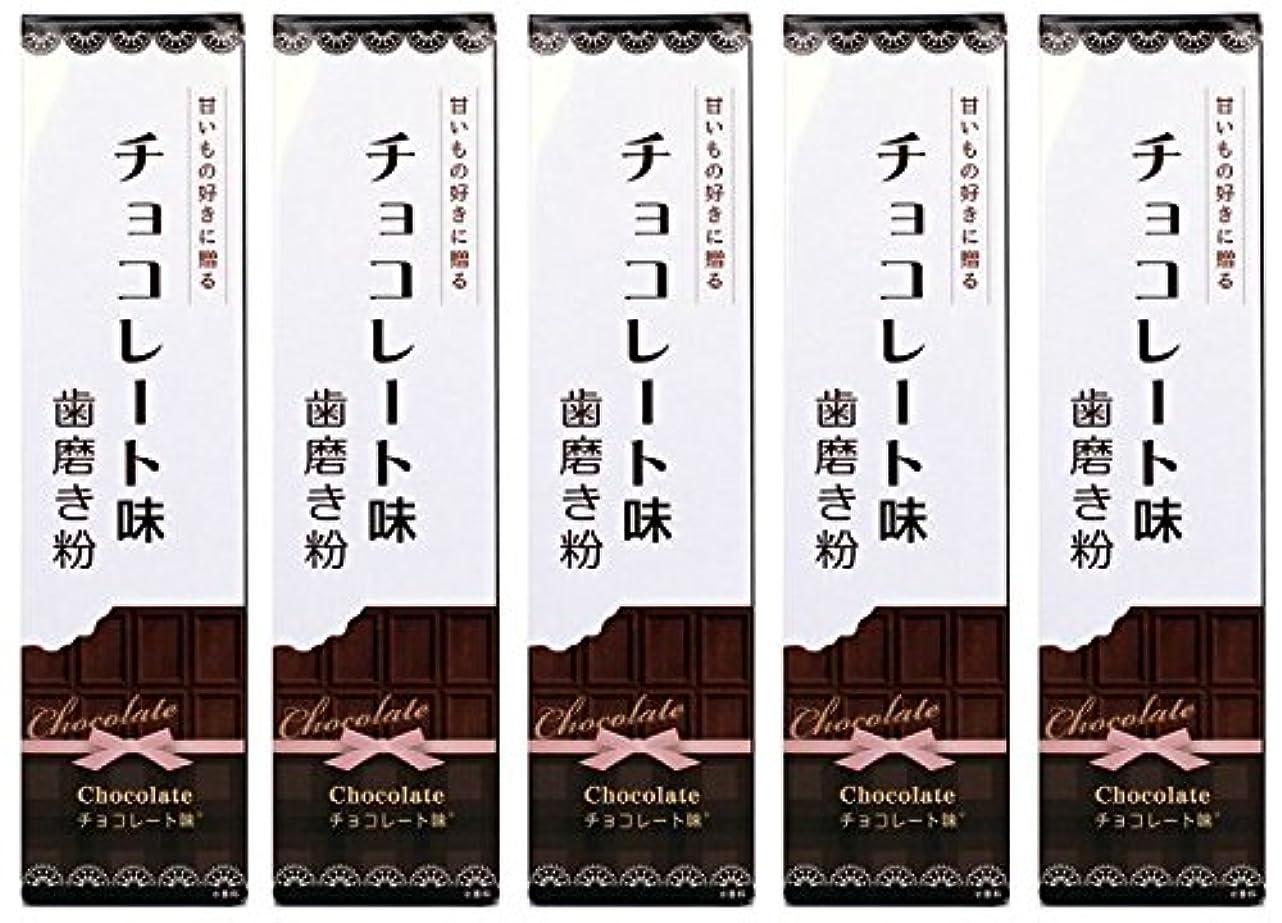 キャストチェスをする溶融SWEETS 歯磨き粉 チョコレート味 70g (5本)
