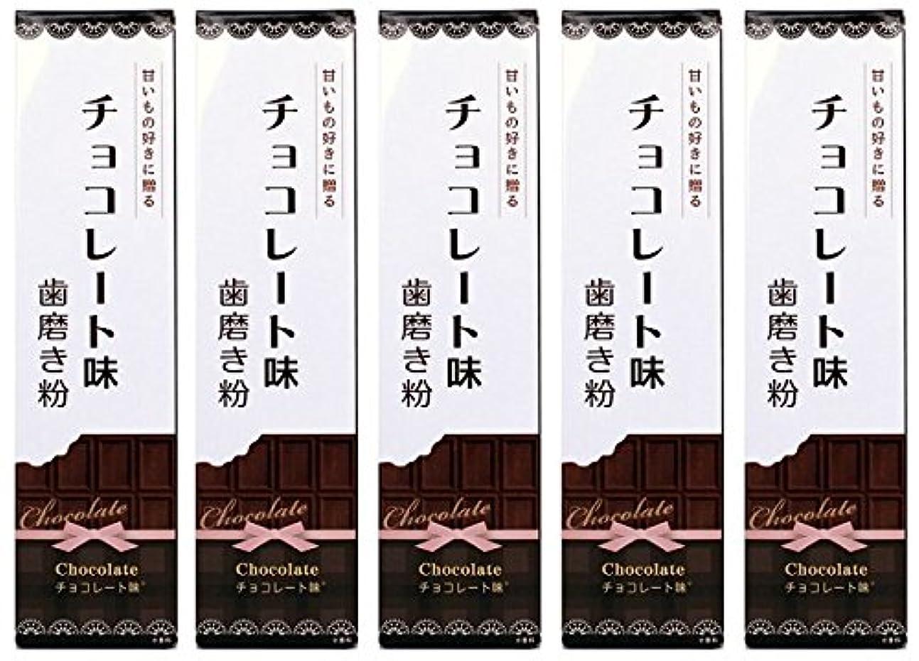 ボット幾分公使館SWEETS 歯磨き粉 チョコレート味 70g (5本)