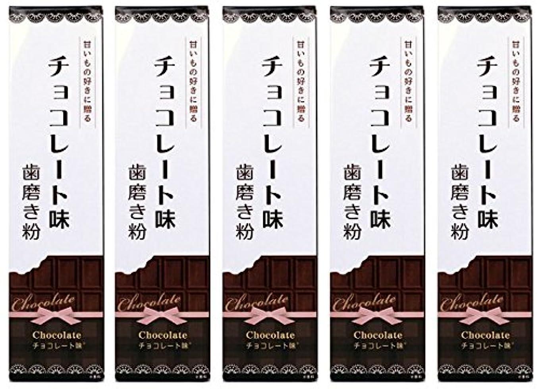 自信がある依存出口SWEETS 歯磨き粉 チョコレート味 70g (5本)