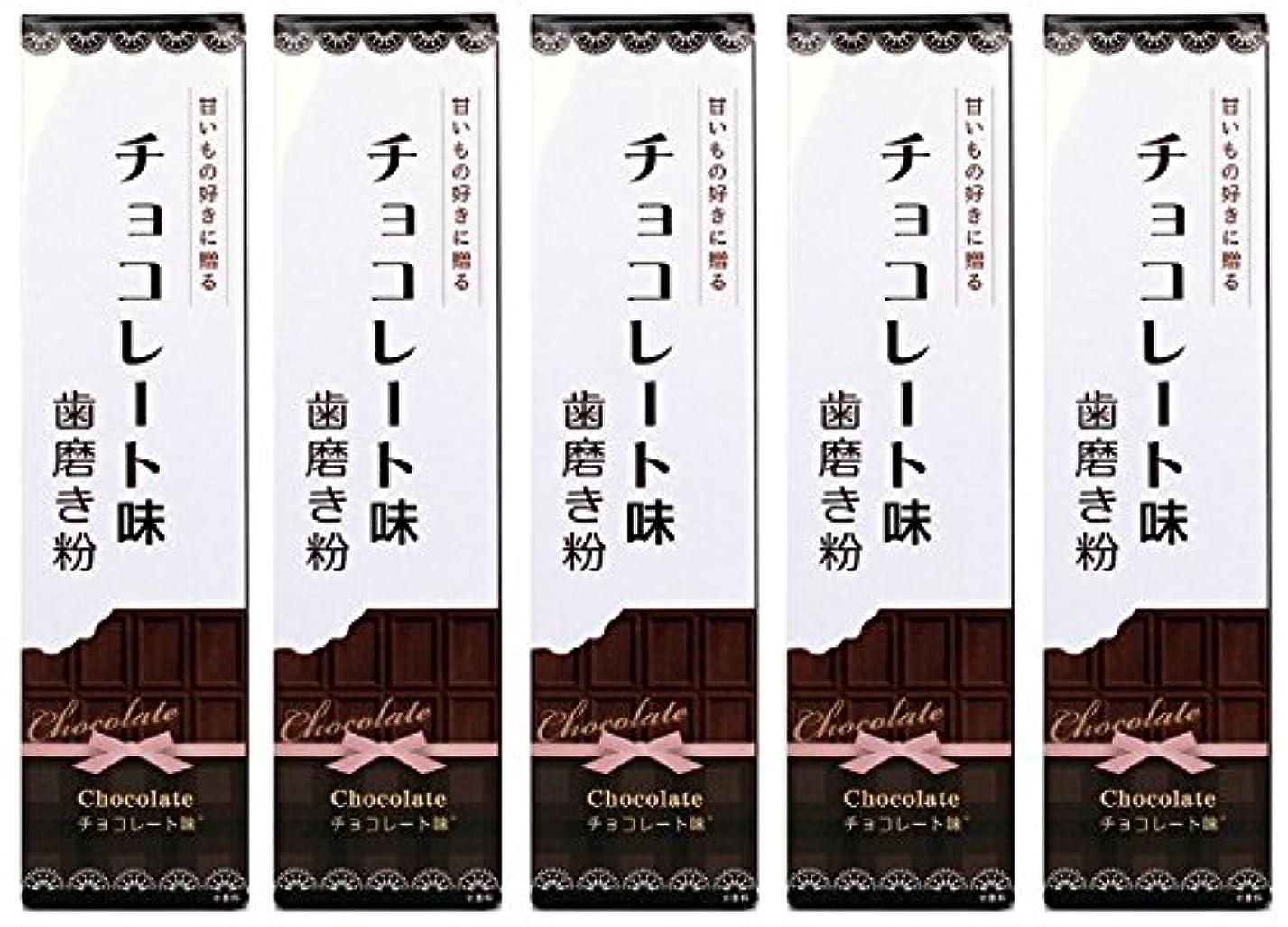 必須怖がらせる曲げるSWEETS 歯磨き粉 チョコレート味 70g (5本)