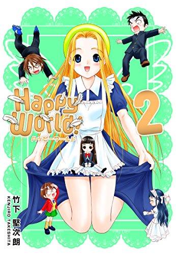 Happy World! 2巻 | 竹下 堅次...