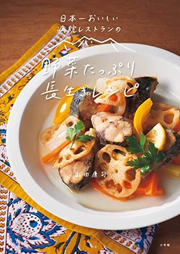 野菜たっぷり 長生きレシピ: 日本一おいしい病院レストランの (実用単行本)
