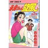 未来ちゃん旋風 2 (ジャンプコミックス)