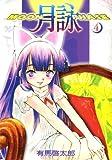 月詠 ~MOON PHASE~ 4巻 (ガムコミックス)