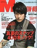 MEN'S NON・NO (メンズ ノンノ) 2009年 09月号 [雑誌]