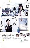 【映画パンフレット】恋は雨上がりのように 監督:永井聡 出演:小松菜奈 大泉洋 ほか