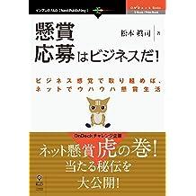 実録!懸賞応募はビジネスだ! ビジネス感覚で取り組めば、ネットでウハウハ懸賞生活 OnDeck Books (OnDeck Books(NextPublishing))