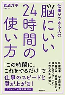 脳にいい24時間の使い方by菅原洋平 フォレスト出版のキンドル本セール中(2017年1月18日(水)まで)。