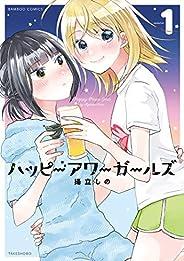 ハッピーアワーガールズ【特典ペーパー付き】 (1) (バンブーコミックス)