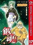 銀魂 カラー版 17 (ジャンプコミックスDIGITAL)