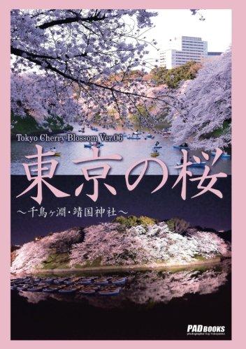Tokyo Cherry Blossom Ver.06 東京の桜 ~千鳥ヶ淵・靖国神社~ (風景写真集(ポケット版))