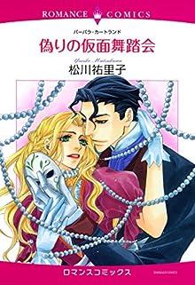 偽りの仮面舞踏会 (ハーモニィコミックス)
