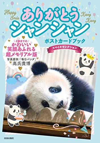 ありがとうシャンシャン ポストカードブック 【スマイルセレクション】