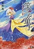笑えぬ童子~108の業~ 3 (ゼノンコミックス)