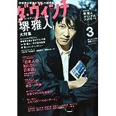 ダ・ヴィンチ 2010年 03月号 [雑誌]