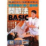 松原秀樹の「開く」整体術開節法Basic☆(DVD)☆ (<DVD>)