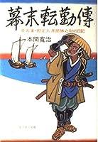 幕末転勤伝―桑名藩・勘定人渡部勝之助の日記