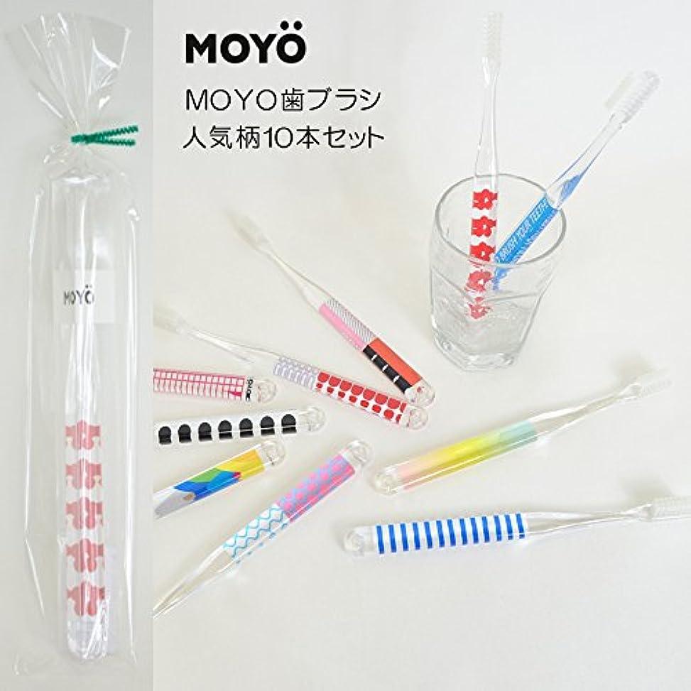 慢目的遡るMOYO モヨウ 人気10本 プチ ギフト セット_562302-pop 【F】,人気柄10本セット