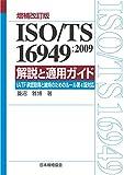 増補改訂版 ISO/TS 16949:2009 解説と適用ガイド-IATF承認取得と維持のためのルール第4版対応 (Management System ISO SERIES)