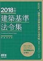 2018年版 建築基準法令集