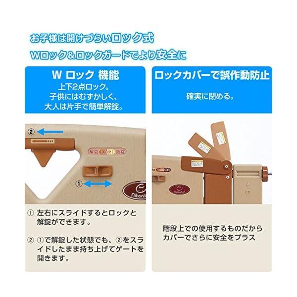 日本育児 ベビーゲート スマートゲイトII プ...の紹介画像4