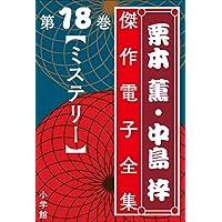 栗本薫・中島梓傑作電子全集18 [ミステリー]