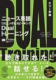 CD付 ニュース英語リスニング&スピーキングDualトレーニング (CD BOOK) 画像