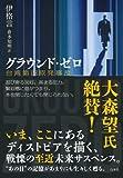 「グラウンド・ゼロ 台湾第四原発事故」販売ページヘ