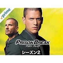 プリズン・ブレイク シーズン 2 (吹替版)