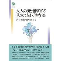 大人の発達障害の見立てと心理療法 (こころの未来選書)