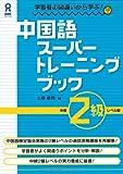 CD付 学習者の間違いから学ぶ! 中国語スーパートレーニングブック 中検2級レベル編