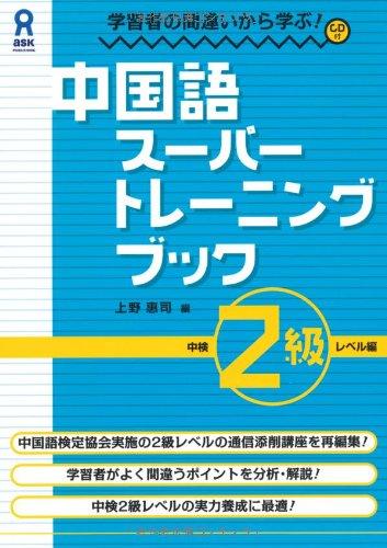 CD付 学習者の間違いから学ぶ! 中国語スーパートレーニングブック 中検2級レベル編の詳細を見る