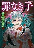 罪なき子 (ぶんか社コミックス)